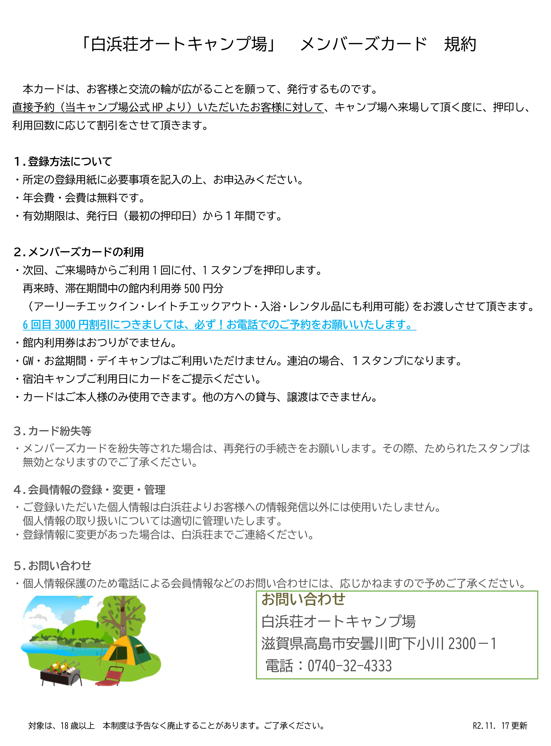 メンバーズカードイメージ